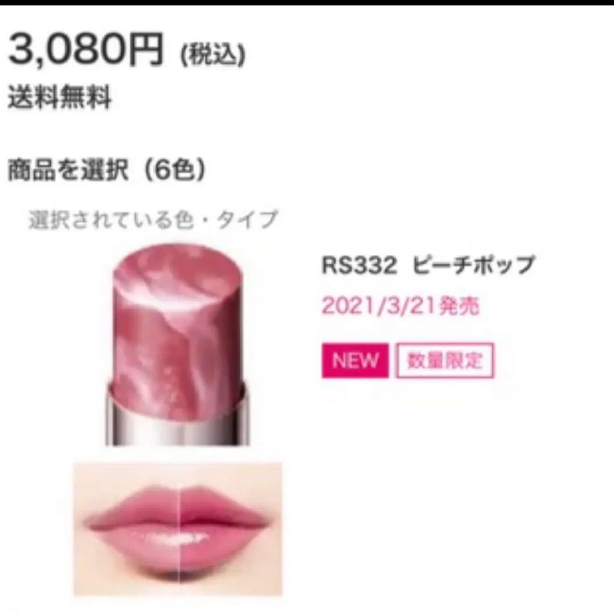 資生堂マキアージュ ドラマティックルージュEX 限定品ピーチポップ RS 322