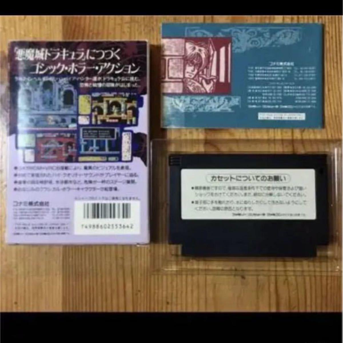 動作確認済みFC 悪魔城伝説 ROM版 箱説付 KONAMI ファミコンソフト