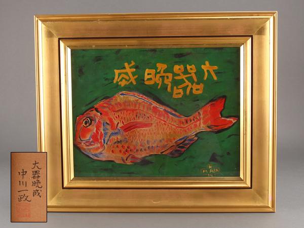 【流】中川一政 油彩画「大器晩成」CX762