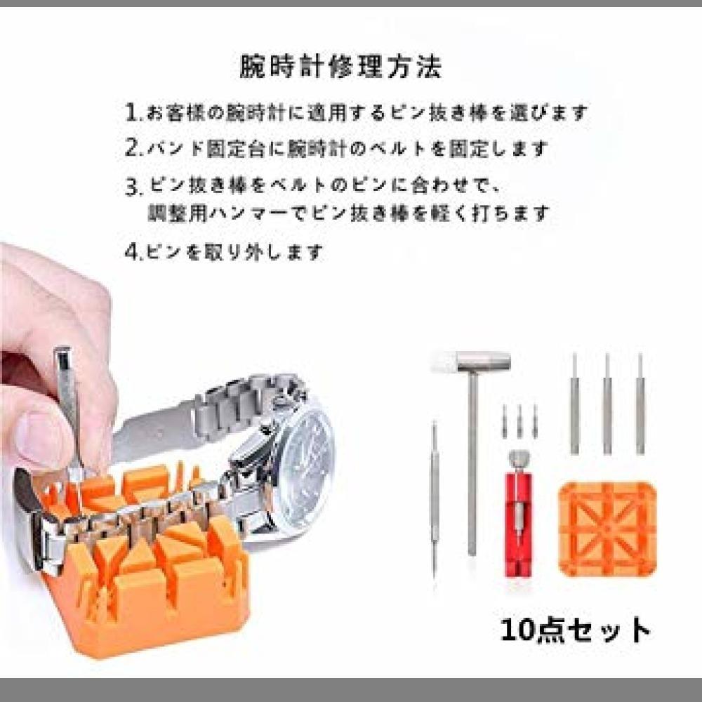 ■■■激安・#-D 腕時計修理 腕時v修理セット 腕時計ベルト調整 腕時計修理ツール 腕時計修理工具セット 腕時計バンド調整 キ_画像7