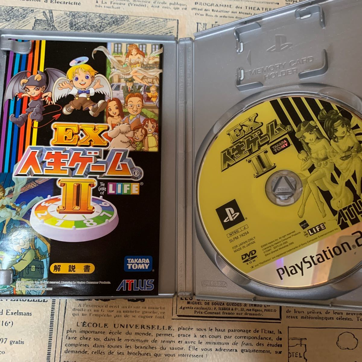 【PS2】 EX人生ゲームII [PlayStation2 the Best]