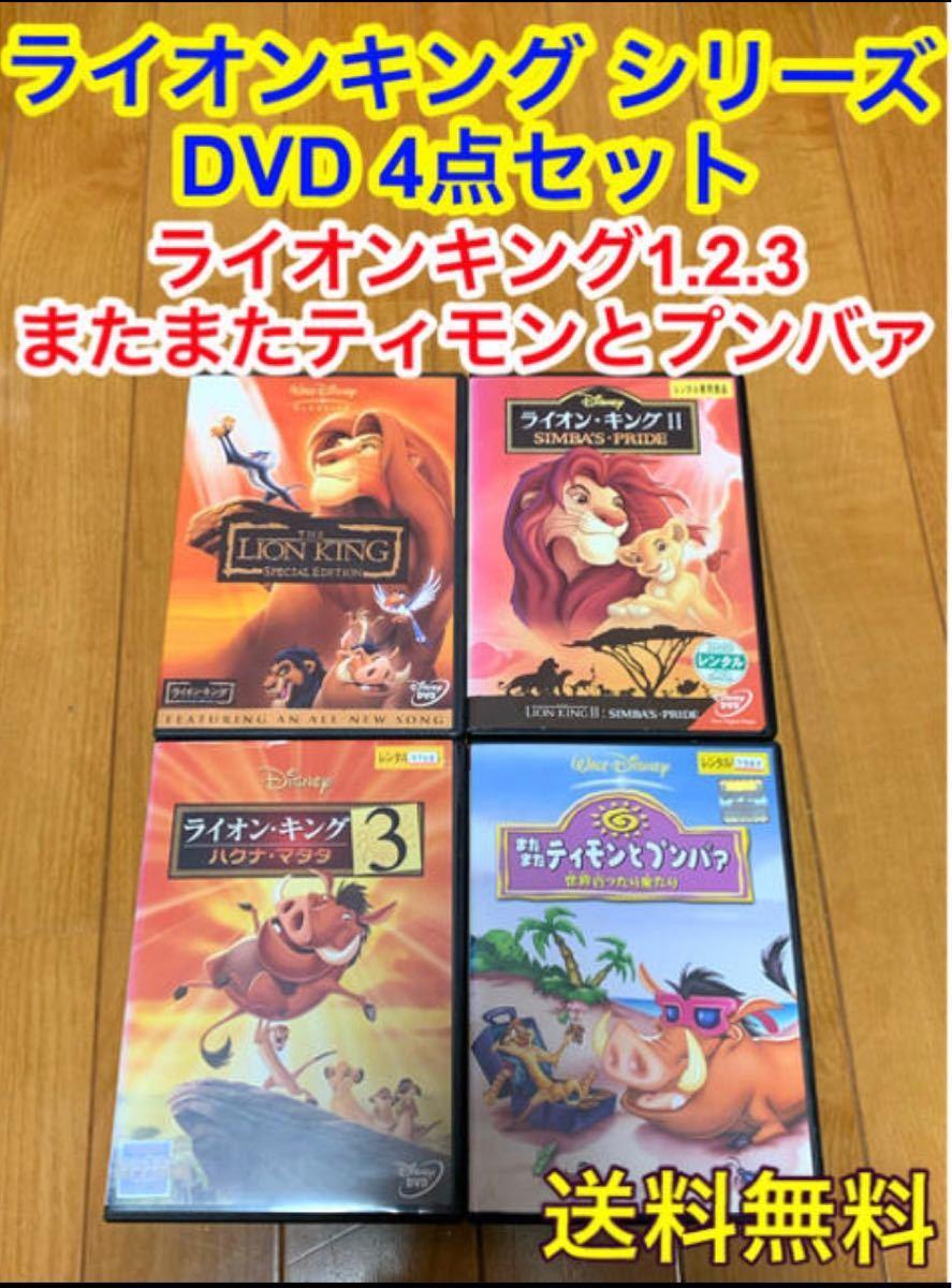 【送料無料】ライオンキング シリーズ DVD 4点セット