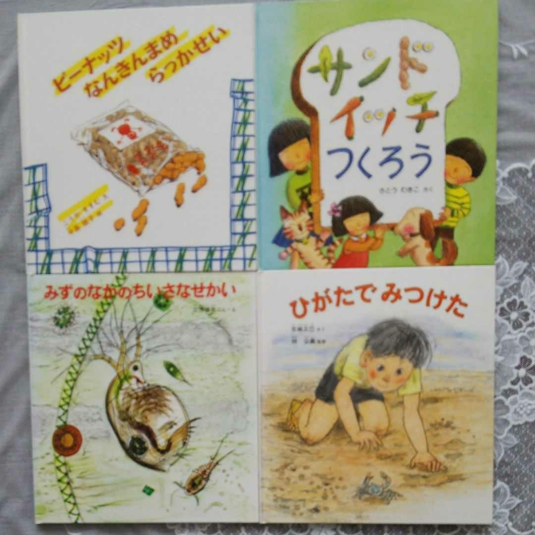 福音館 かがくのとも特製版 (9冊セット)