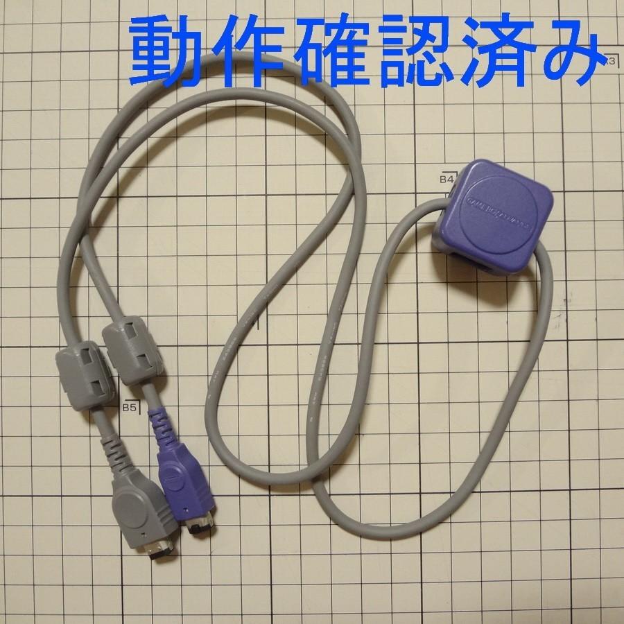 ゲームボーイアドバンス(GBA)専用 通信ケーブル
