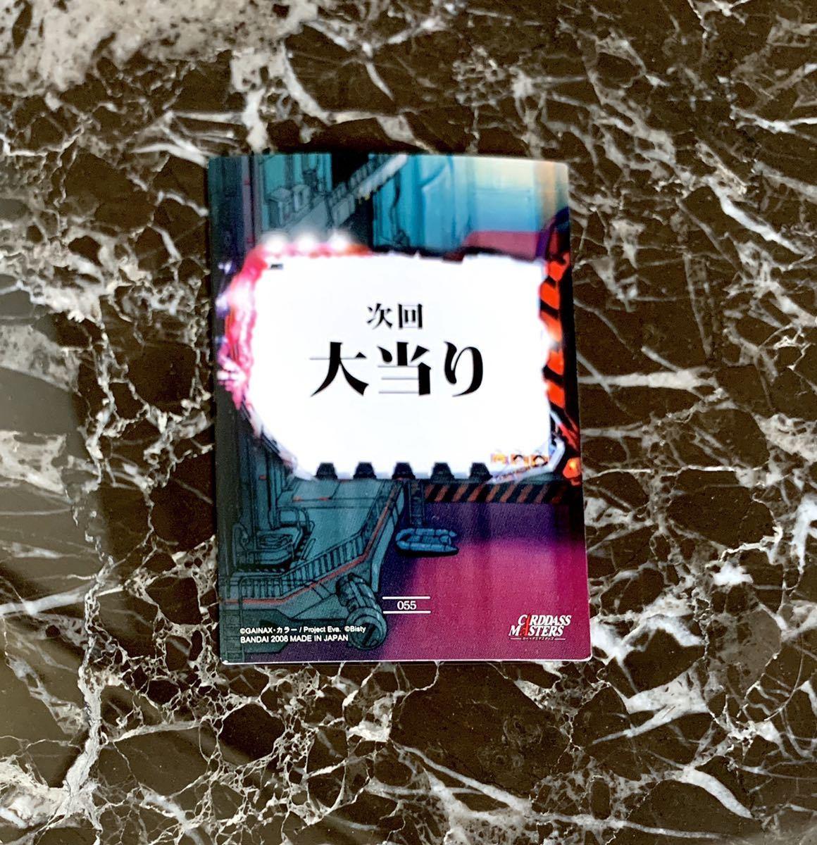★【送料無料】★【CRエヴァンゲリオンのトレーディングカード】★【EVANGELION 初号機: 『エヴァンゲリオン初号機:格納庫』 】プレミア_画像5