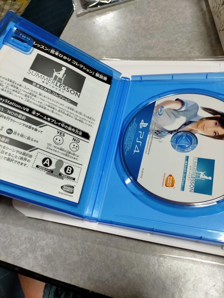【PS4】 サマーレッスン:宮本ひかり コレクション