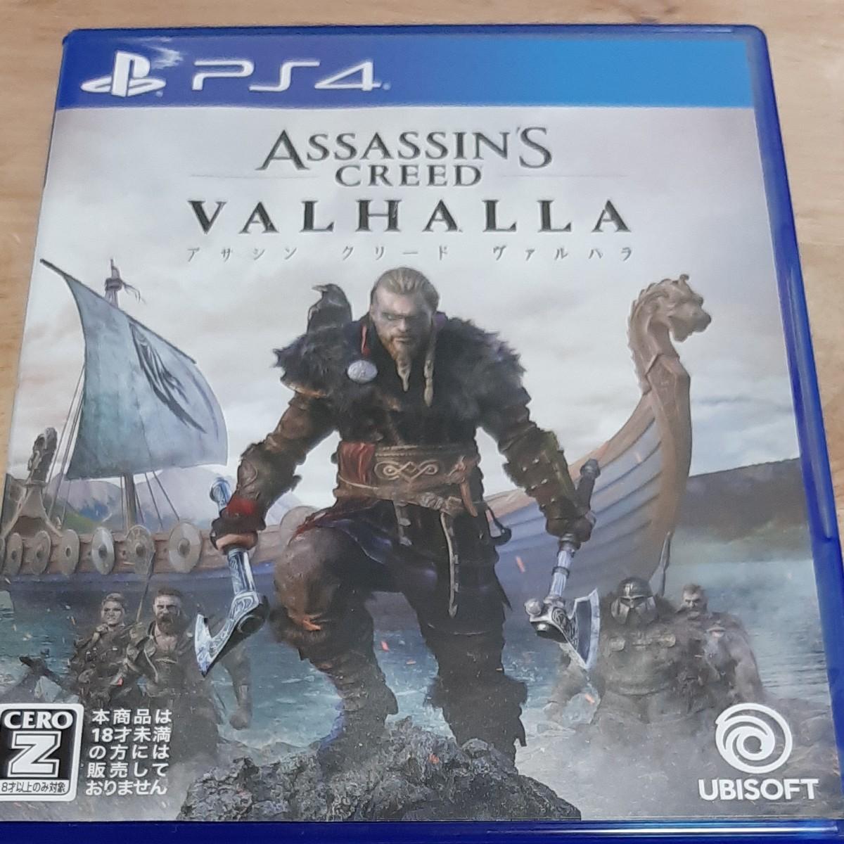 アサシンクリード ヴァルハラ PS4