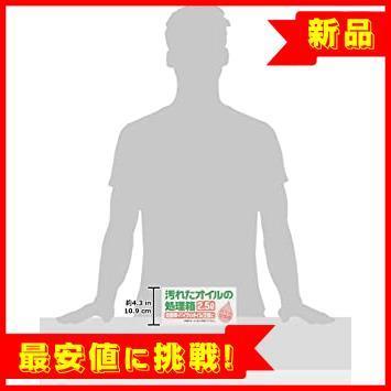 【新品大特価!】 ポイパック(廃油処理箱) エーモン 2.5L お買い得限定品_画像6