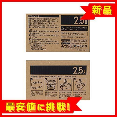 【新品大特価!】 ポイパック(廃油処理箱) エーモン 2.5L お買い得限定品_画像3