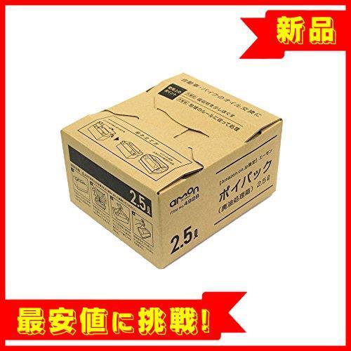 【新品大特価!】 ポイパック(廃油処理箱) エーモン 2.5L お買い得限定品_画像4