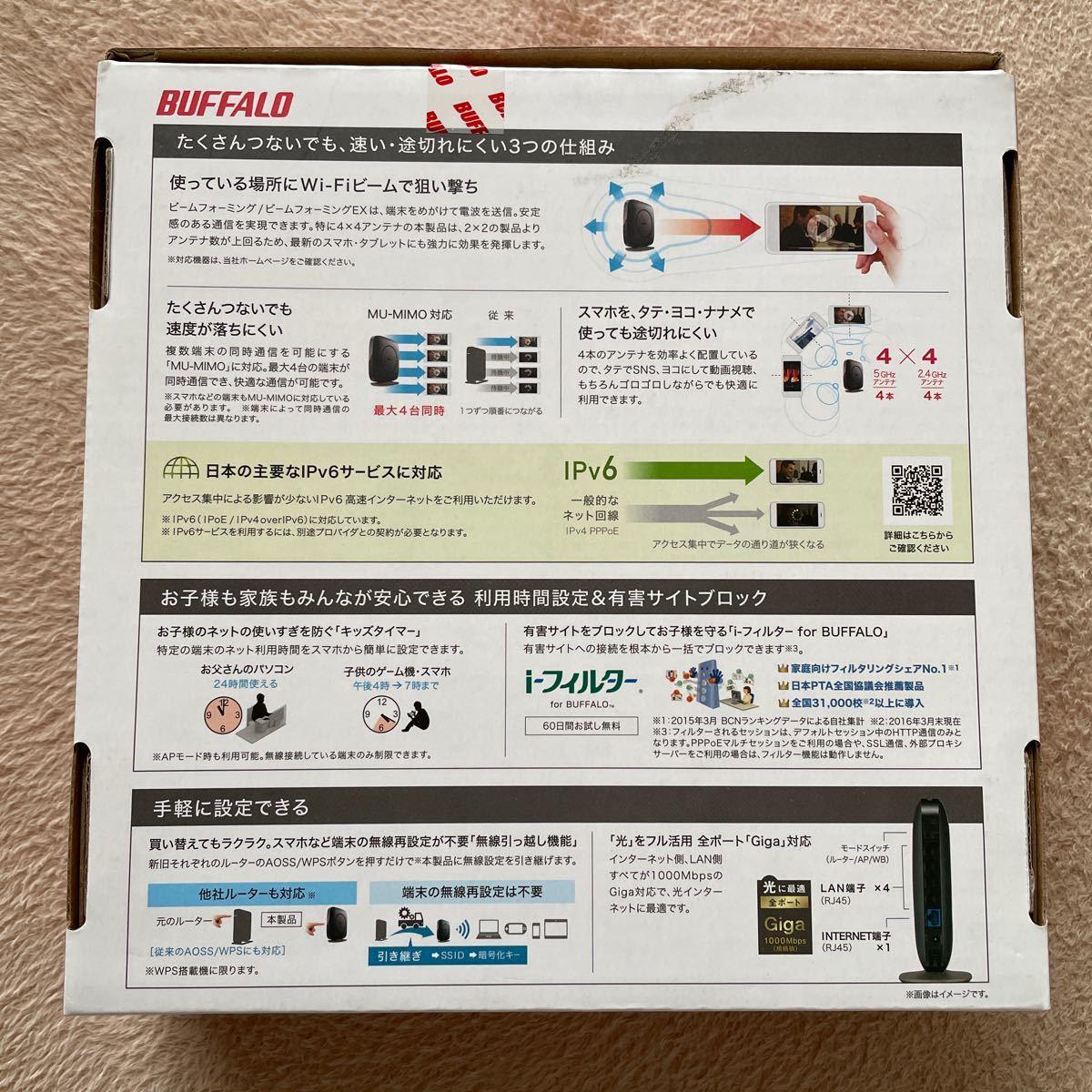 BUFFALO 無線LAN親機 Wi-Fiルーター