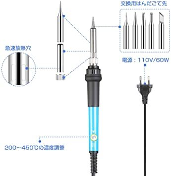 iEGrow はんだごて セット 温度調節可能(200-450℃) ハンダゴテ セット 13-in-1 60W/110V PSE_画像2