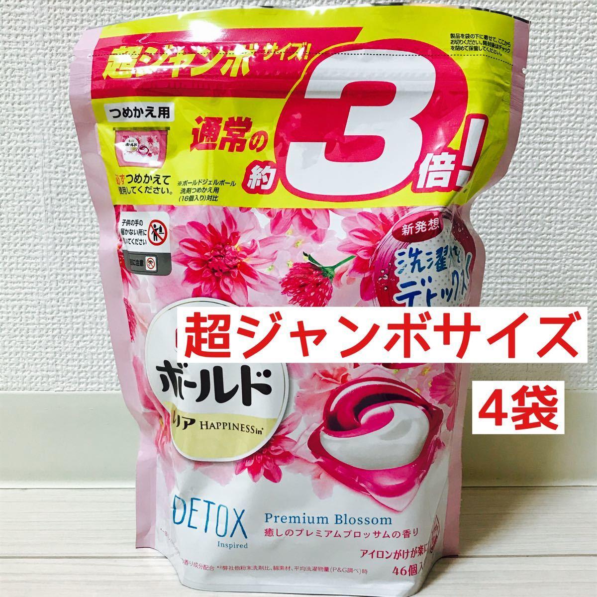 アリエール ジェルボール3D プレミアムブロッサムの香り まとめ買い 超ジャンボサイズ 4袋