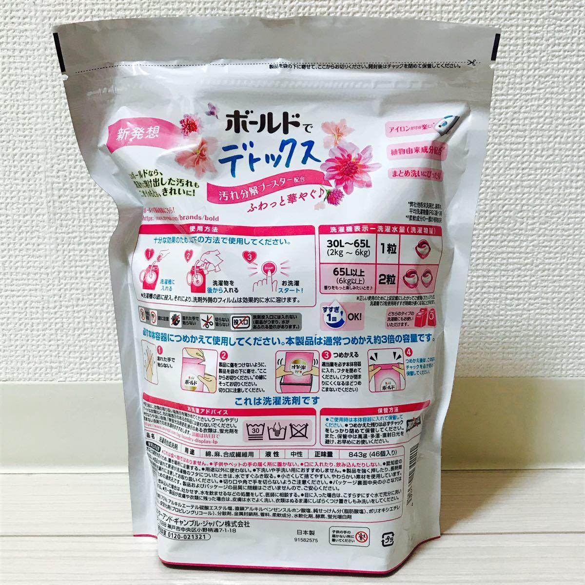 アリエール ジェルボール3D プレミアムブロッサムの香り 超ジャンボサイズ 2袋