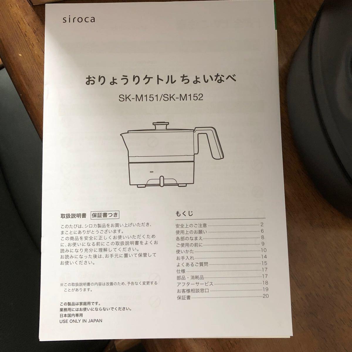 シロカ 電気鍋 SK-M151 値下げしました