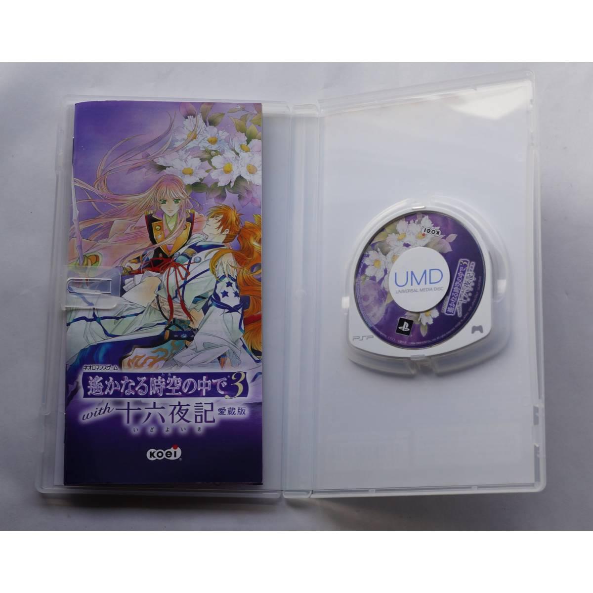 PSPゲーム 遙かなる時空の中で3 with 十六夜記 愛蔵版 ULJM-05441