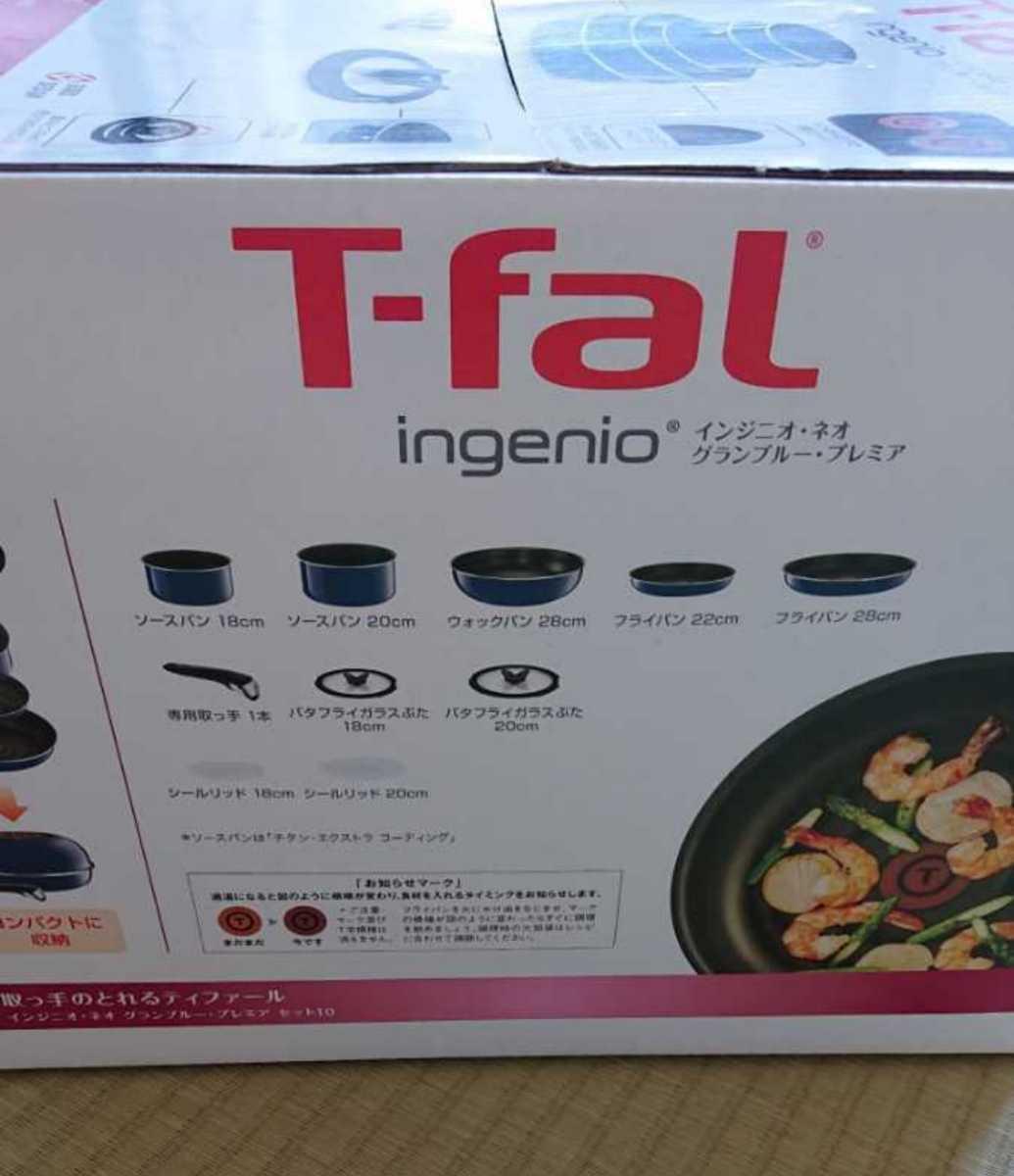 新品 ティファール インジニオネオ ソースパン T-fal 18cm 即決 送料無料