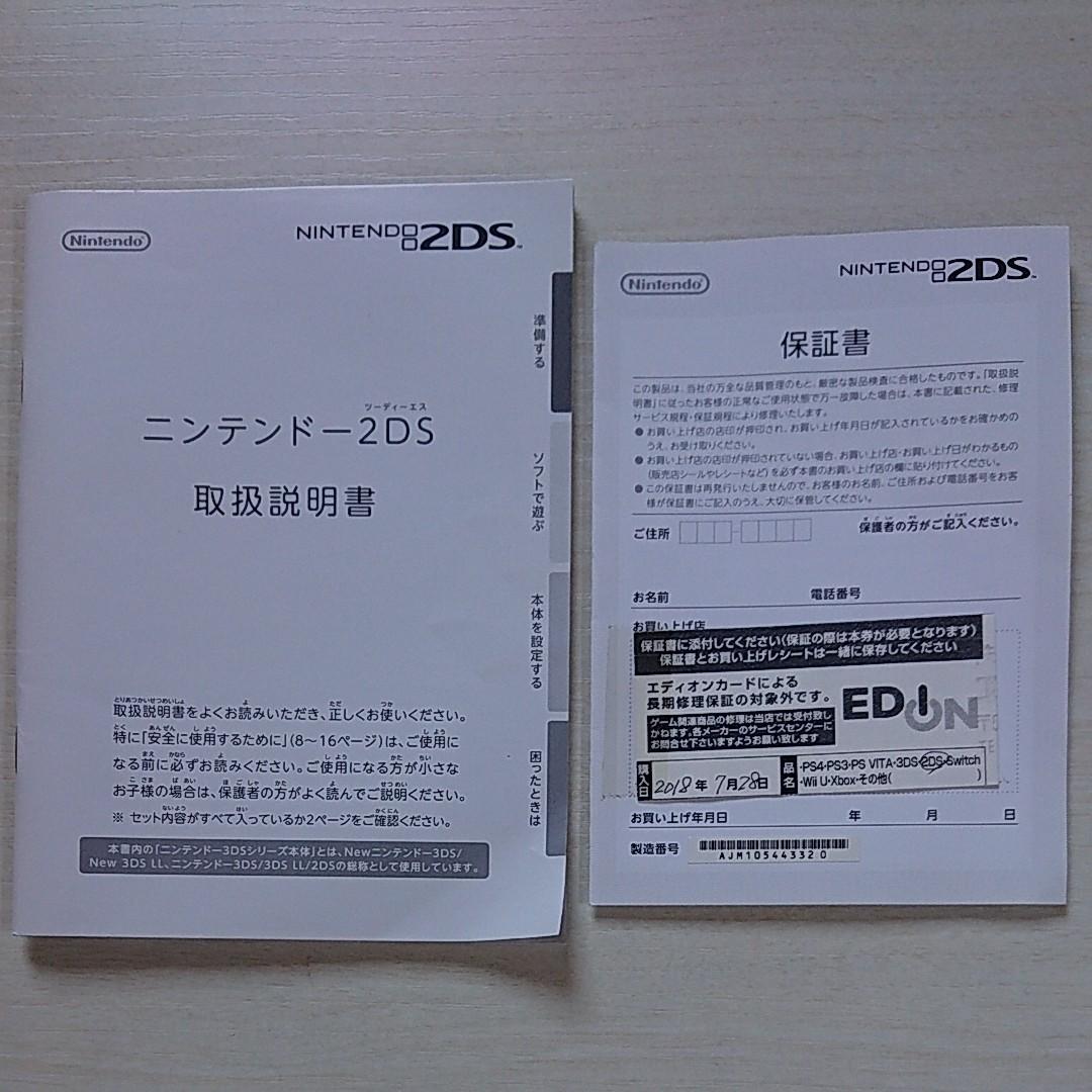 ニンテンドー2DS 本体