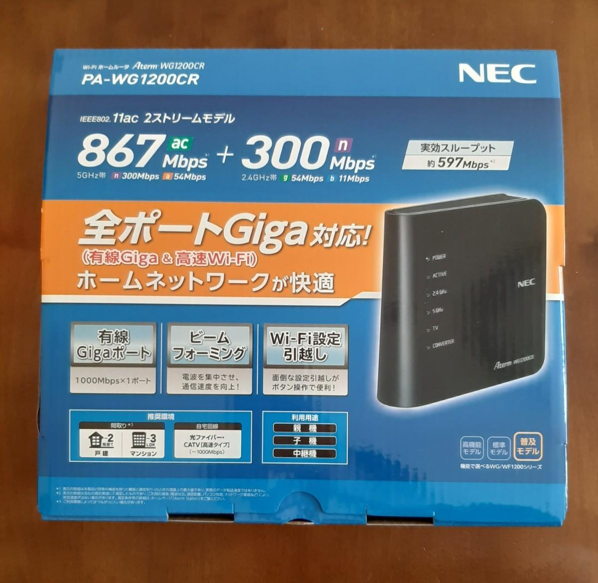 ルーター NEC PA-WG1200CR Wi-Fi 無線LANルーター NEC WiFiルータ