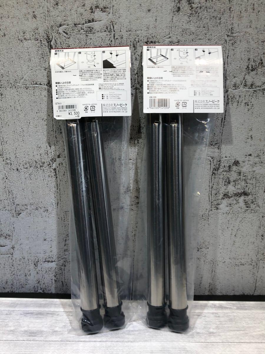 スノーピーク/snow peak アイアングリルテーブル 300脚4本セット CK-109 新品未使用