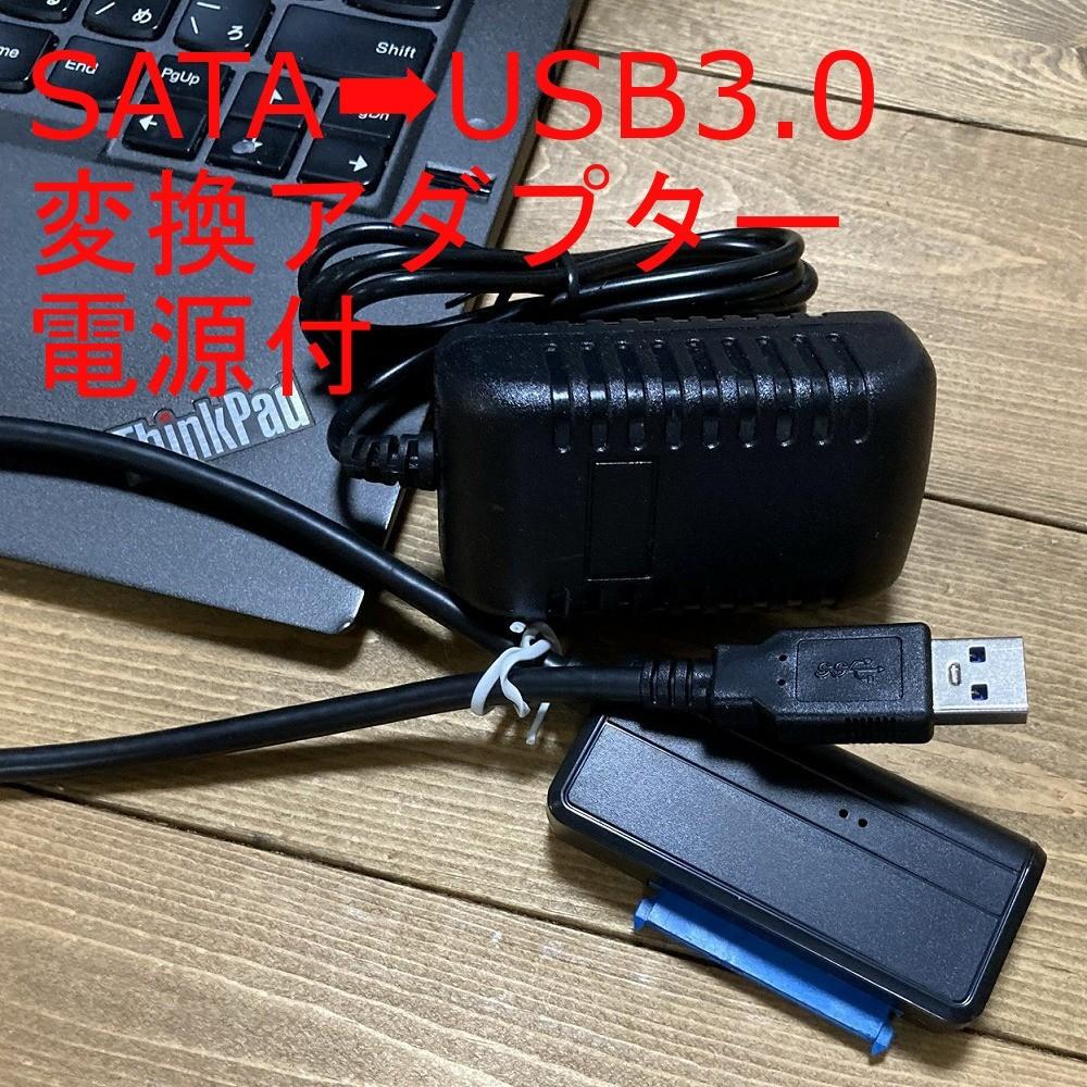【新品】 SATA HDD SSD USB3.0 変換アダプター 電源付