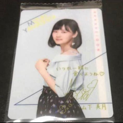 【新品未開封】乃木坂46 山下美月 カード_画像1