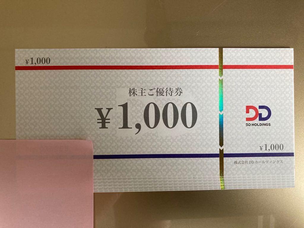 DDホールディングス 株主優待券 1000円×6枚(6000円分)です。_画像1