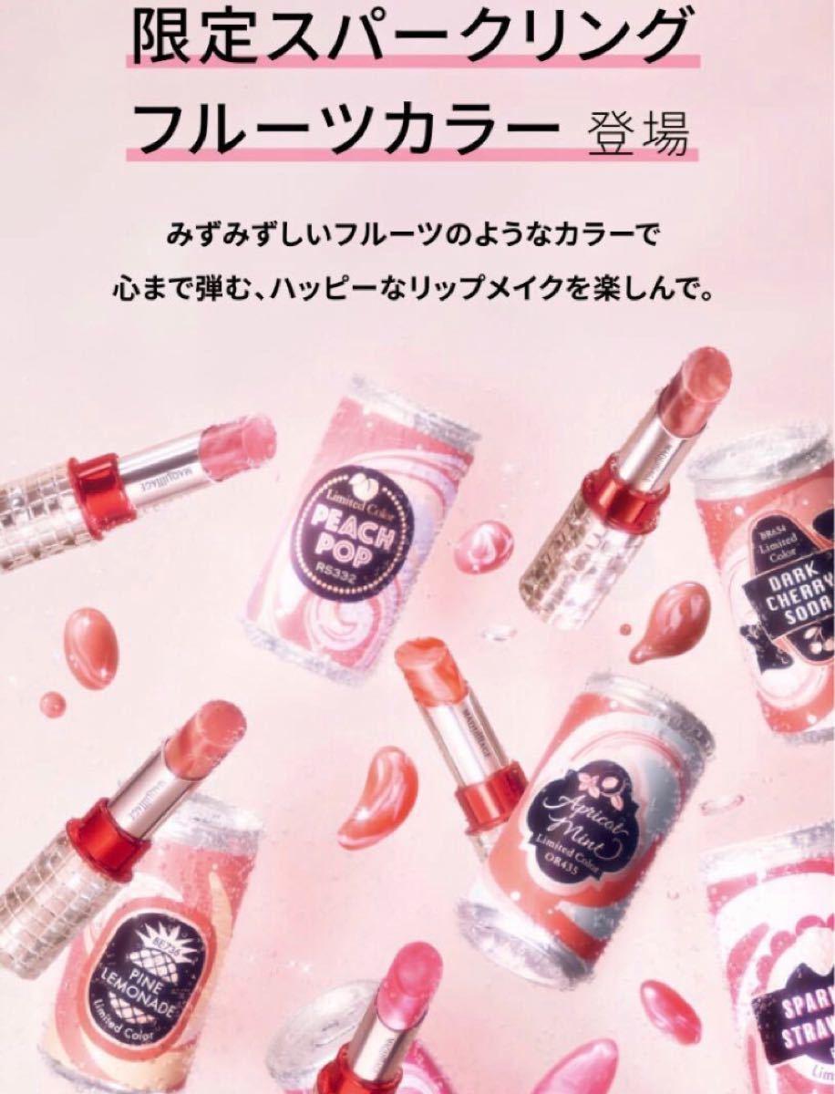 資生堂マキアージュドラマティックルージュEXスパークリングフルーツカラー グアバフィズPK431 未使用