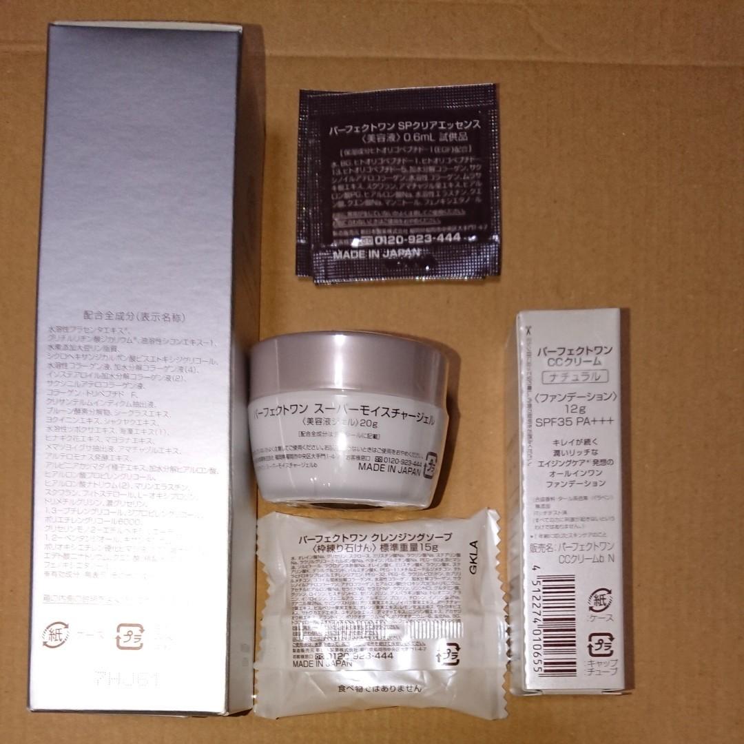 パーフェクトワンモイスチャージェル 美容液 クレンジング、化粧水 薬用SPホワイトニングローション 120ml (医薬部外品)