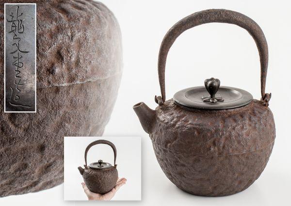 鉄味の良い 龍文堂 造 小鉄瓶 砲口 丸形 鉄瓶 紫砂 鐵壷 湯沸 茶器8070