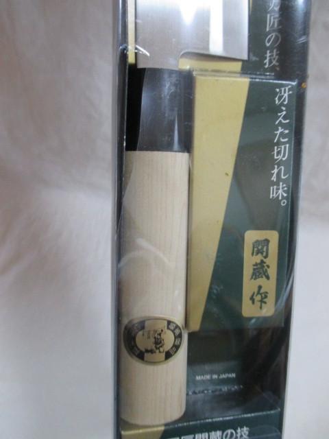日本製 三徳包丁 和包丁 関蔵作/未使用品_画像3