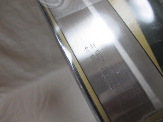 日本製 三徳包丁 和包丁 関蔵作/未使用品_画像4