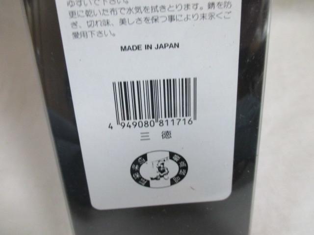 日本製 三徳包丁 和包丁 関蔵作/未使用品_画像6