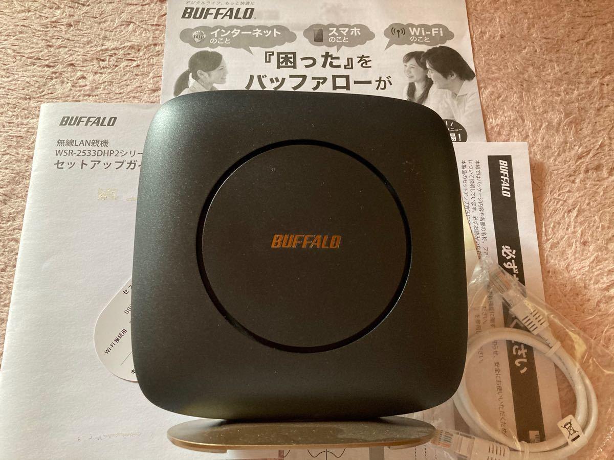 バッファロー  WSR-2533DHP2 無線LAN親機