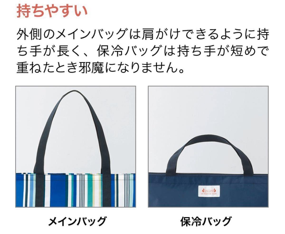 【ファンケルFANCL】2way(2つに分けられる)保冷トートバッグ