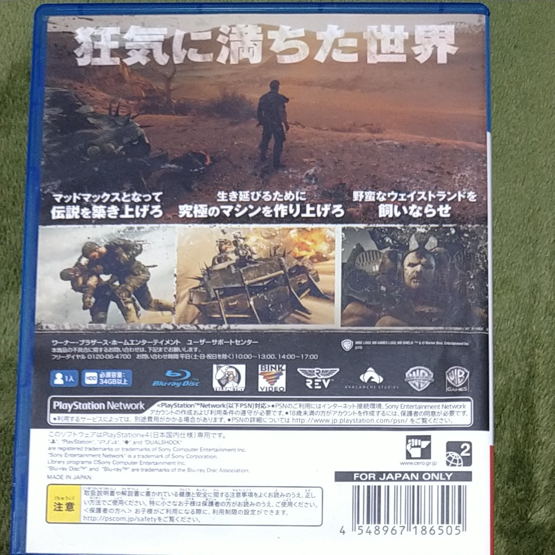PS4ソフト マッドマックス