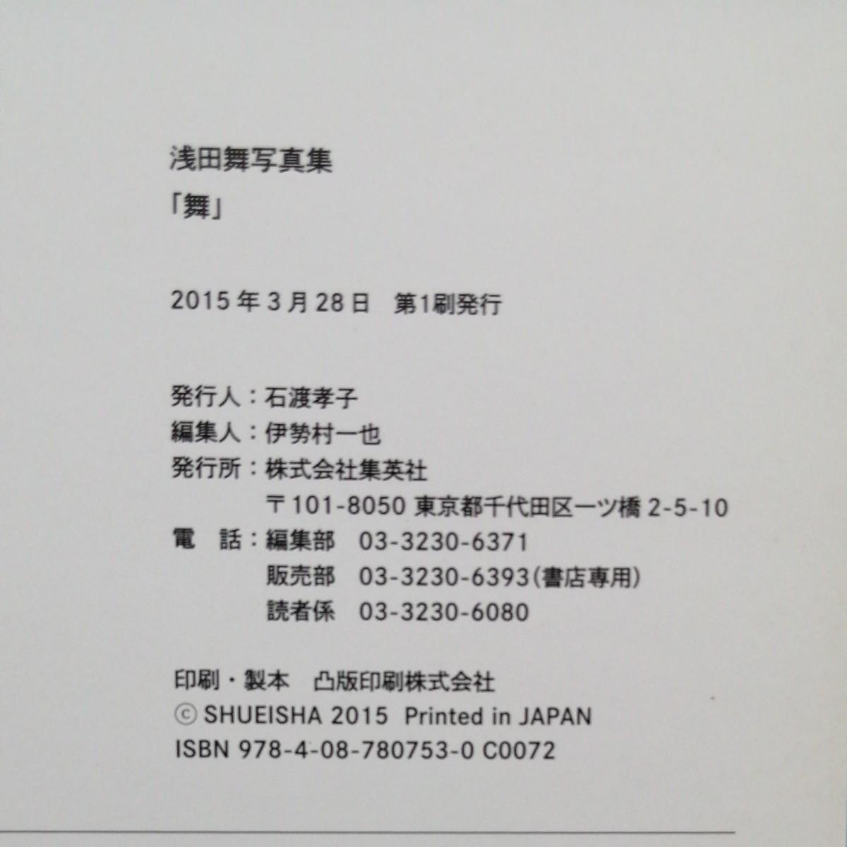 【初版】浅田舞 写真集 舞