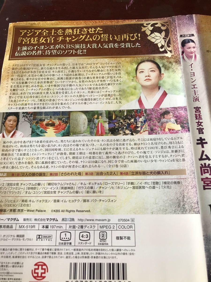 韓国ドラマ 宮廷女官 キム尚宮 全17巻 52話