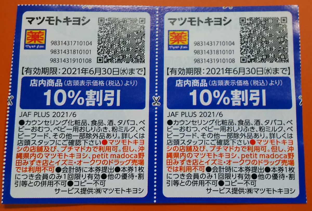 マツモトキヨシ★10%割引券★クーポン 2枚 6/30まで【同梱可能】送料63円_画像1