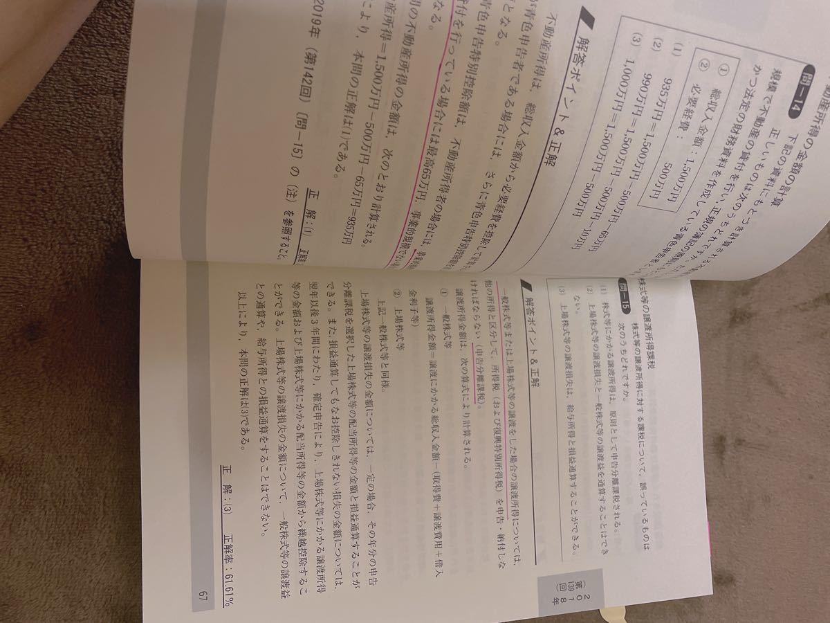 銀行業務検定試験問題解説集税務4級 21年3月受験用/銀行業務検定協会 編