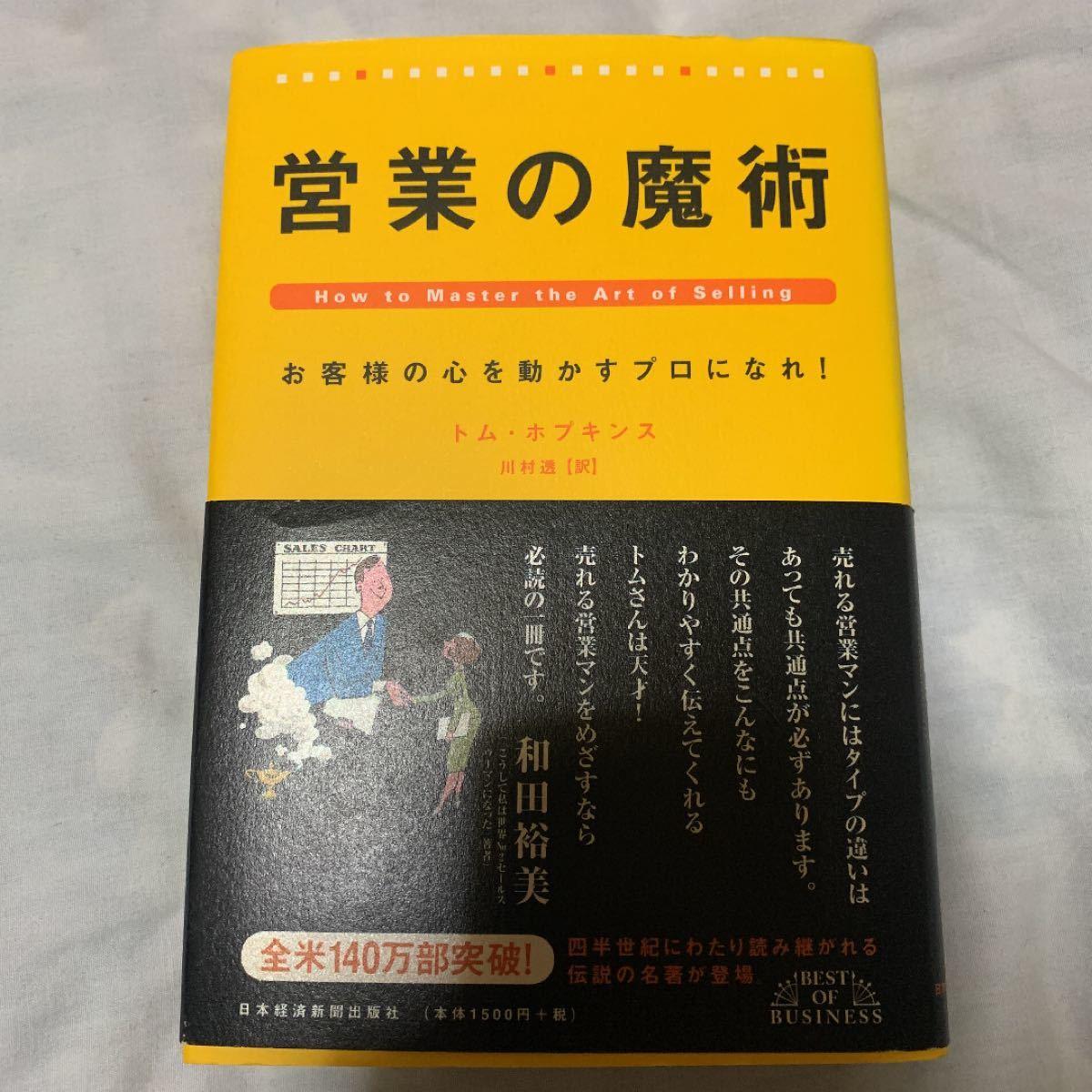 営業の魔術 お客様の心を動かすプロになれ! /トムホプキンス/川村透