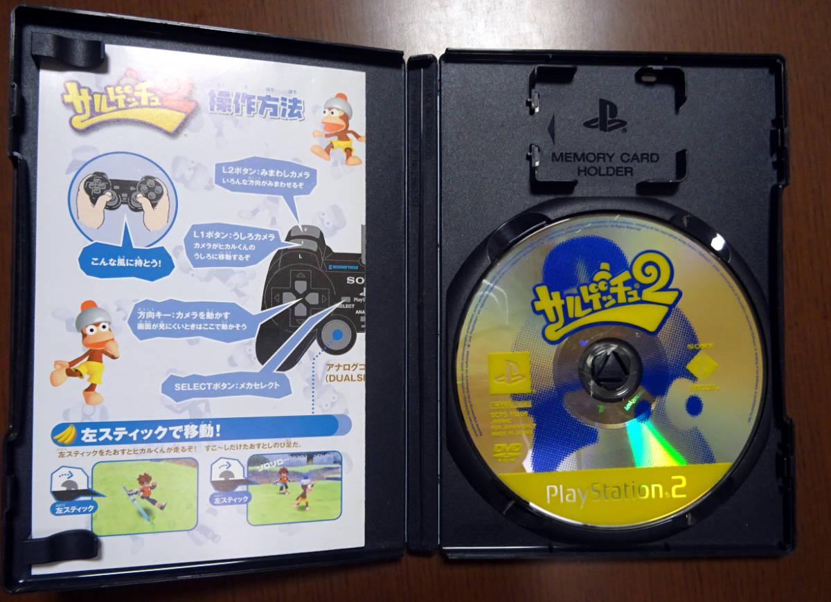 動作品【即決100円】PS2 サルゲッチュ2 PlayStation 2 the Best SCPS19206 プレステ2/即決特典・おまけソフト1枚/まとめ可_画像2