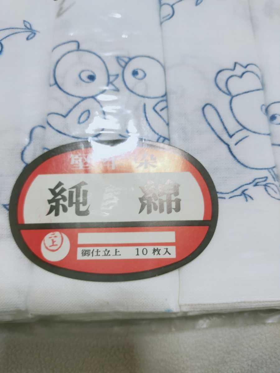【未使用】かわいい布おむつ 10枚分 堅牢染おしめ ひよこ 鳥 さくらんぼ 昭和レトロ