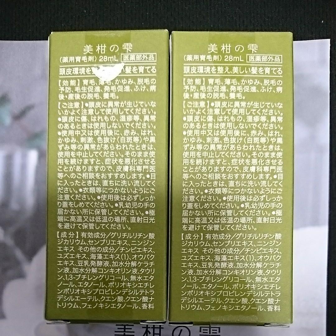 育毛剤 美柑の雫  1箱 28ml 無添加育毛剤