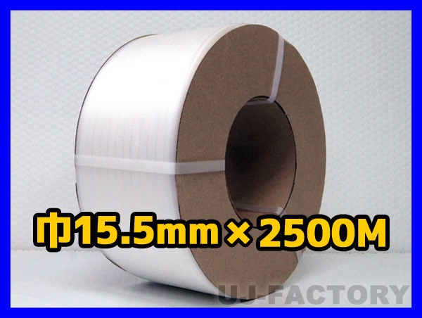 ★自動梱包機用/PPバンド★幅15.5mm×2500m ナチュラル ×1巻_画像1
