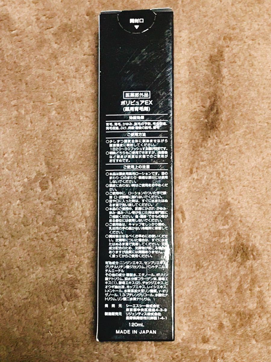 【値下げ!限定セット・24h以内発送】ポリピュアEX + ポリピュアスカルプシャンプー