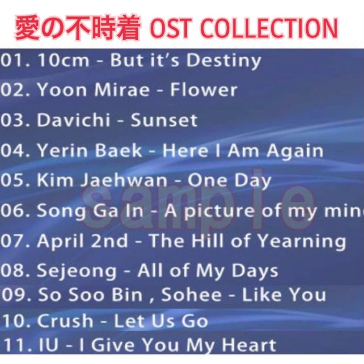 韓国ドラマ OST COLLECTION <DVD>         【愛の不時着】【ザ・キング永遠の君主】【梨泰院クラス】