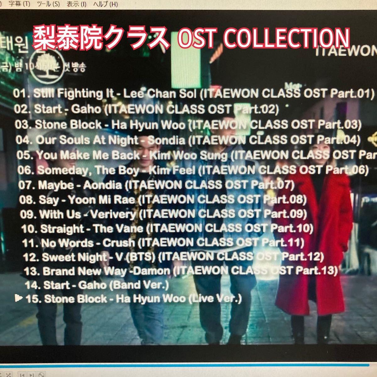 韓国ドラマ OST COLLECTION DVDセット   【サイコだけど大丈夫】【愛の不時着】 【梨泰院クラス】