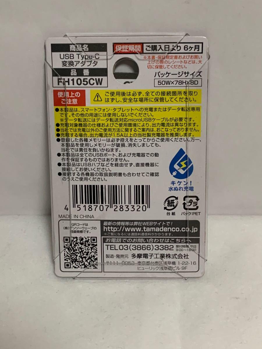 USB Type-C 変換アダプター 充電 通信 対応 FH102CW  Lightningコネクタ iPhone