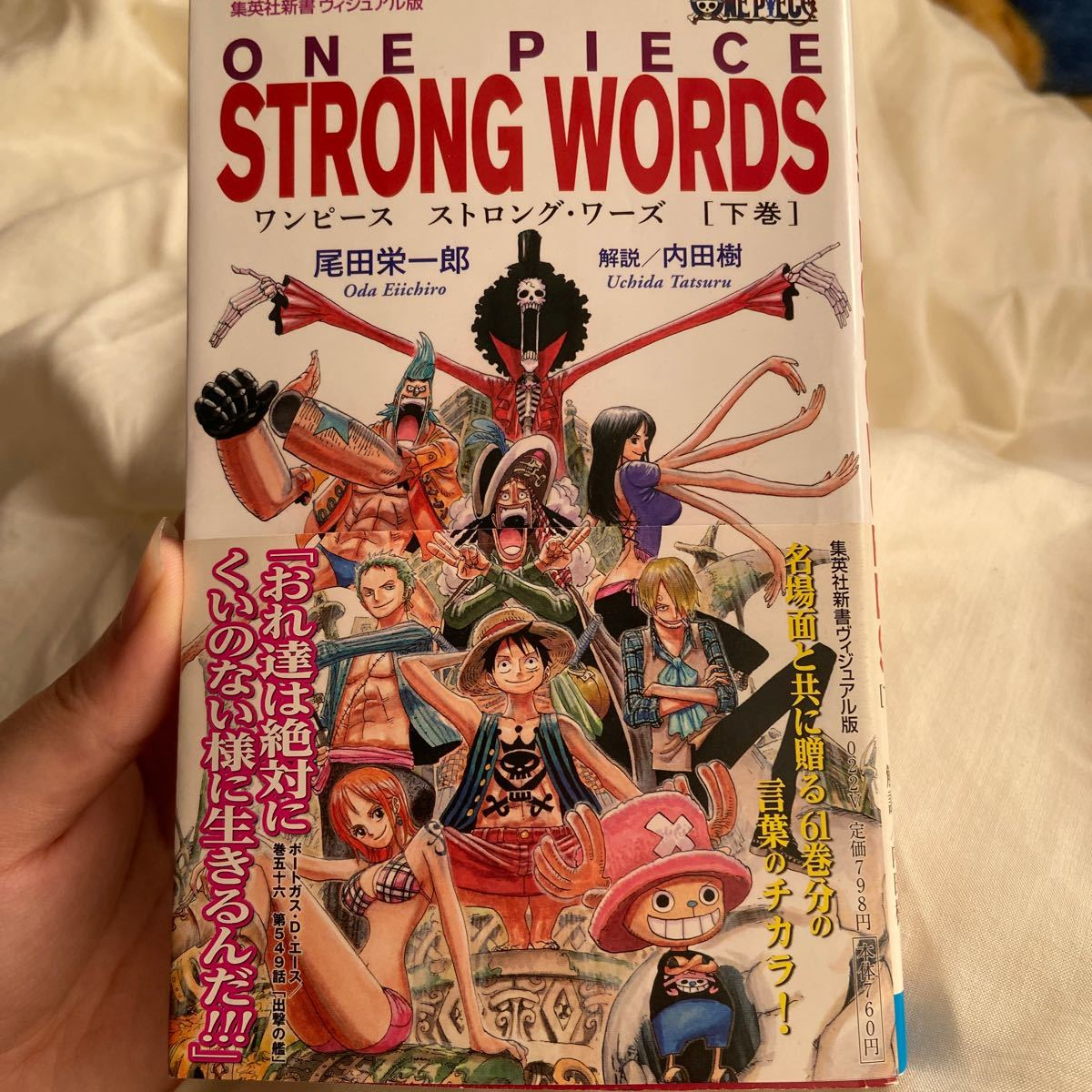 ワンピース ONE PIECE STRONG WORDS 上巻下巻 尾田栄一郎